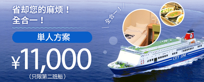 Single Plan(only for 2nd sailing) 10,500〜(ALL inclusive!!)