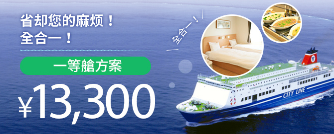 First Plan 10,700〜(ALL inclusive!!)