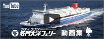 名門大洋フェリー 動画集