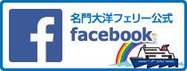 名門大洋フェリー公式Facebook