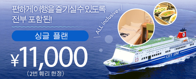 Single Plan(only for 2nd sailing) 10,600〜(ALL inclusive!!)