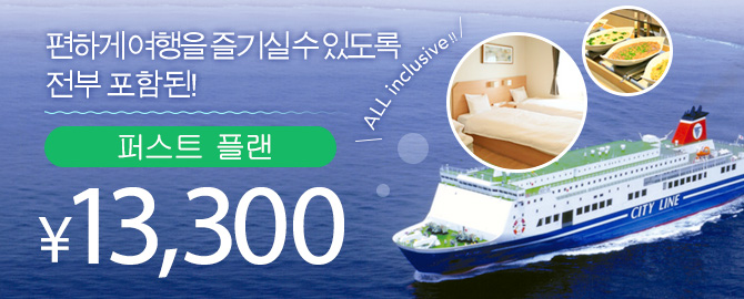 First Plan 12,000〜(ALL inclusive!!)