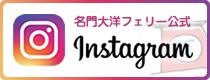 名門大洋フェリー公式Instagram
