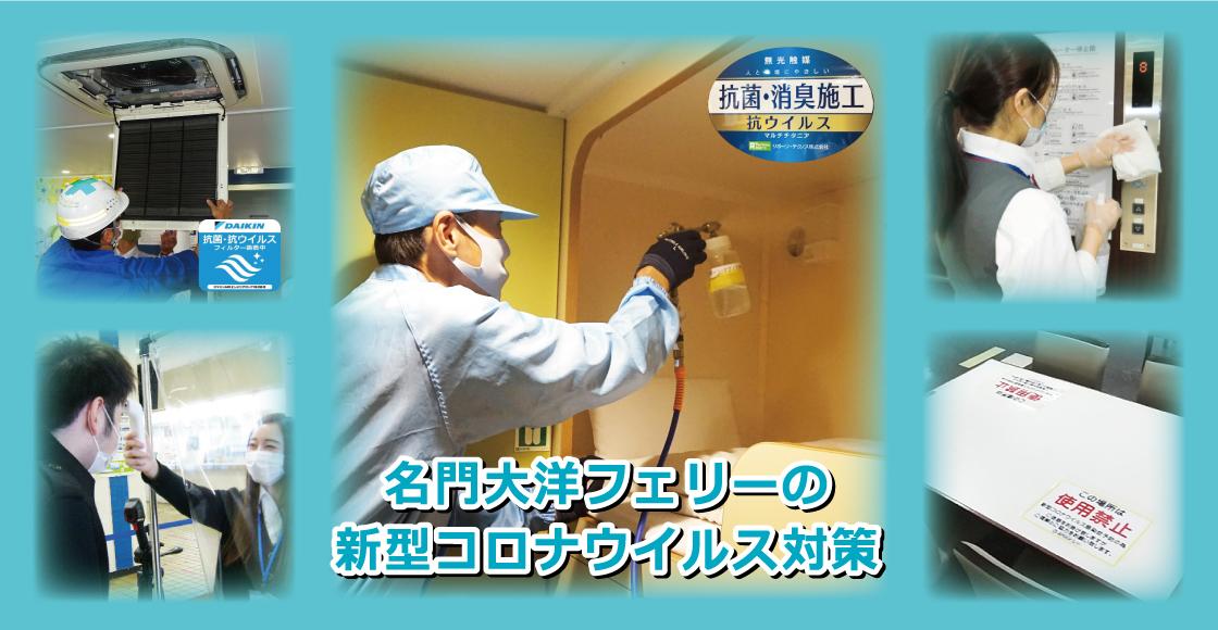 名門大洋フェリーの新型コロナウイルス対策